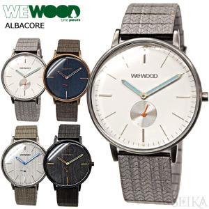 【当店ならお得クーポンあり】ウィーウッド WEWOOD ALBACORE時計 腕時計 42mm メンズ チタン木の時計 木製 軽量【正規輸入品】 ryus-select
