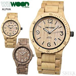 ウィーウッド WEWOOD ALPHA時計 腕時計 メンズ 46mm 木の時計 木製 軽量【正規輸入品】|ryus-select