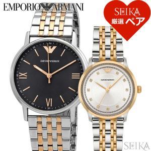 (特典付き) ペアウォッチ エンポリオアルマーニ メンズ AR11121 レディース AR1963 (3X02) 腕時計|ryus-select