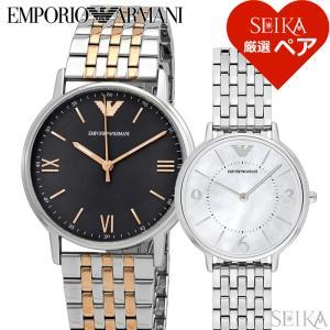 (特典付き) ペアウォッチ エンポリオアルマーニ メンズ AR11121 レディース AR2507 (3X02) 腕時計|ryus-select