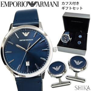 (レビューを書いて5年保証) エンポリオアルマーニ AR80032 時計 腕時計 メンズ カフス付きギフトセット ブルー シルバー レザー 父の日|ryus-select