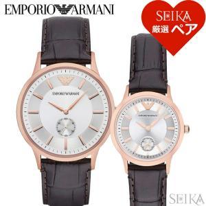 (特典付き) ペアウォッチ エンポリオアルマーニ AR9041 メンズ レディース (3X02) 腕時計|ryus-select