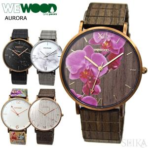 【当店ならお得クーポンあり】ウィーウッド WEWOOD AURORA時計 腕時計 36mm メンズ レディース 男女兼用 木の時計 木製 軽量【正規輸入品】 ryus-select