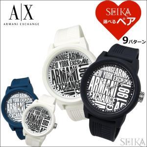 (レビューを書いて5年保証) 時計 ペアウォッチ アルマーニエクスチェンジ AX1442 ホワイト AX1443 ブラック AX1444 ネイビー (SEIKA厳選ペア)|ryus-select