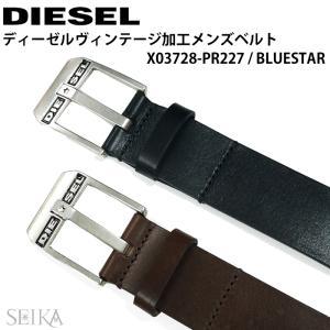 【当店ならお得クーポンあり】【10】ディーゼル メンズ ベルト X03728-PR227  BLUE-STAR ヴィンテージ加工 大きいサイズ 大きいサイズ|ryus-select