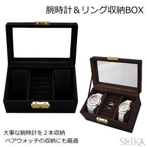 時計 腕時計 & リング 収納BOXケース ペアウォッチ ペアボックス ペア箱全2色 ブラウン ブラックペアBOX W-6000 W6000 (関連商品) (SEIKA厳選ペア) ryus-select