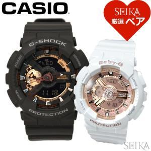 ペアウォッチ【P10】カシオ CASIO Gショック ベビーG 腕時計 時計 並行輸入品 ryus-select