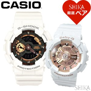 ペアウォッチ【P11】カシオ CASIO  Gショック ベビーG 腕時計 時計【並行輸入品】 ryus-select