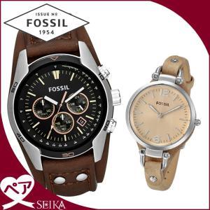 ペアウォッチ フォッシル FOSSILメンズ CH2891 レディース ES2830 時計 腕時計 ブラック ブラウン ベージュ レザー 【SEIKA厳選ペア】|ryus-select