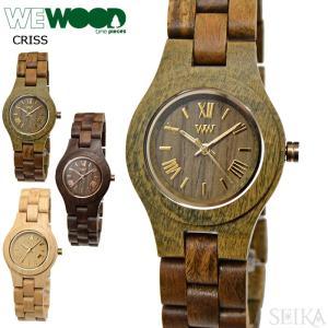 【当店ならお得クーポンあり】ウィーウッド WEWOOD CRISS時計 腕時計 レディース 31mm 木の時計 木製 軽量【正規輸入品】 ryus-select