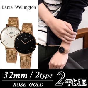 【訳有りBOX価格】ダニエルウェリントン クラシックペティット 腕時計 レディース DW00130016(130)  DW00100161(131)  32mm メッシュ|ryus-select