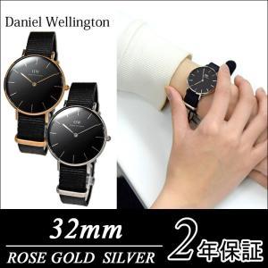 ダニエルウェリントン (150)DW00100150 ローズゴールド (151)DW00100151 シルバーメンズ レディース ユニセックス 腕時計 時計 32mm NATOバンド|ryus-select