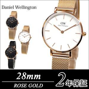 ダニエルウェリントン 時計 腕時計 レディース DW00100217(152) DW00100219(153) DW00100245(156)28mm ピンクゴールド メッシュ|ryus-select