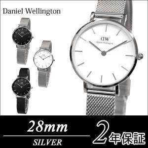ダニエルウェリントン 時計 腕時計 レディース DW00100218(154) DW00100220(155) DW00100246(157)28mm シルバー メッシュ|ryus-select