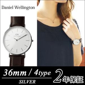 【当店ならお得クーポンあり】【訳有りBOX価格】ダニエルウェリントン(36mm/シルバー) 0610DW(28)/0607DW(30)/0611DW(32)/0608DW(34)時計 腕時計|ryus-select