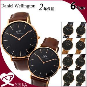 (ペア価格)ダニエルウェリントン 腕時計 DW00100129(103) DW00100141(97) DW00100124(115) DW00100136(118) DW00100126(106)DW00100138(114) DW00100127(141)|ryus-select