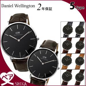 (ペア価格)ダニエルウェリントン 腕時計 レザーDW00100147(102) DW00100135(107) DW00100130(110) DW00100142(119) DW00100144(113) DW00100132(111) ryus-select