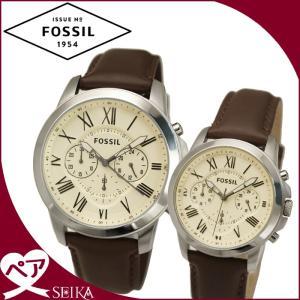 【当店ならお得クーポンあり】ペアウォッチ フォッシル FOSSIL グラント時計 腕時計 メンズ レディース レザー アイボリー ブラウン FS4735 FS4839 ryus-select