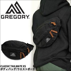 【当店ならお得クーポンあり】(12)グレゴリー/GREGORY CLASSIC TAILMATE XS/テールメイトXS65233 1041 (GM74645)BLACK/ブラックボディバッグ/ウエストポーチ ryus-select