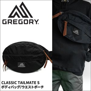 【当店ならお得クーポンあり】(10)グレゴリー/GREGORY CLASSIC TAILMATE S/テールメイトS 65223 1041 (GM74646) BLACK/ブラックボディバッグ/ウエストポーチ ryus-select