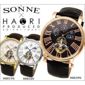 【当店ならお得クーポンあり】ゾンネ ハオリ SONNE メンズ 腕時計 H001PG/H001SV/H001YG/ SONNE×HAORI Produced KOICHI IWAKI /スケルトン/自動巻き|ryus-select