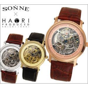 【当店ならお得クーポンあり】ゾンネ ハオリ SONNE メンズ 腕時計 H002PG/H002SV/H002YG/ SONNE×HAORI Produced KOICHI IWAKI /スケルトン/自動巻き|ryus-select