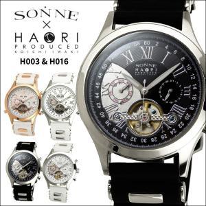 ゾンネ ハオリ SONNE メンズ 腕時計SONNE×HAORI(H003PGWH H003SSWH)(H016SSBK H016SSWH)スケルトン 自動巻き クリスタル|ryus-select