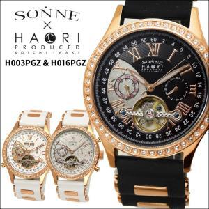 【当店ならお得クーポンあり】ゾンネ ハオリ SONNE メンズ 腕時計SONNE×HAORI【H003PGZWH】【H016PGZ-BK H016PGZ-WH】スケルトン 自動巻き クリスタル|ryus-select