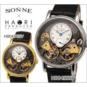 【当店ならお得クーポンあり】ゾンネ ハオリ SONNE メンズ 腕時計H004SSSV/H004YGSV /SONNE×HAORI Produced KOICHI IWAKI  スケルトン/自動巻き|ryus-select