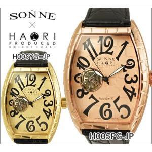 【当店ならお得クーポンあり】ゾンネ ハオリ メンズ 腕時計 (H005PG-JP/H005YG-JP)日本製ムーブメント|ryus-select