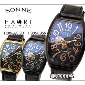 ゾンネ ハオリ SONNE メンズ 腕時計 H005BBPG/H005BBSV/H005YGGD/ SONNE×HAORI Produced KOICHI IWAKI  スケルトン/自動巻き|ryus-select