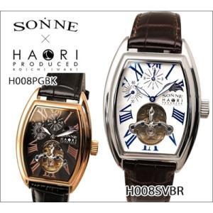 【当店ならお得クーポンあり】ゾンネ ハオリ SONNE メンズ 腕時計 H008SVBR/H008PGBK/ SONNE×HAORI Produced KOICHI IWAKI スケルトン/自動巻き|ryus-select