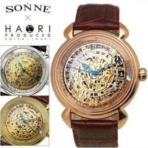 【商品入れ替えクリアランス】 ゾンネ ハオリ SONNE メンズ 腕時計 SONNE×HAORI (H009SV H009PG H009YG)スケルトン 自動巻き|ryus-select