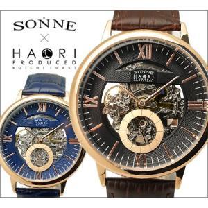 【商品入れ替えクリアランス】ゾンネ ハオリ SONNE メンズ 腕時計 SONNE×HAORI (H014PG-BR H014PG-NV)スケルトン 自動巻き|ryus-select