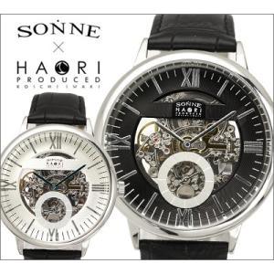 【商品入れ替えクリアランス】ゾンネ ハオリ SONNE メンズ 腕時計 SONNE×HAORI (H014SS-BK H014SS-SV)スケルトン 自動巻き|ryus-select