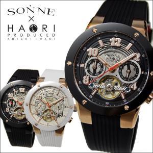 【商品入れ替えクリアランス】ゾンネ ハオリ SONNE メンズ 腕時計 (H017BB-BK H017PG-BK H017PG-WH) スケルトン 自動巻き|ryus-select