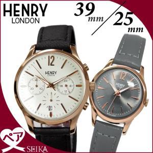 【当店ならお得クーポンあり】ペアウォッチ ヘンリーロンドン (P14) HL39-CS-0036(18) HL25-S-0194(78)時計 腕時計 メンズ レディース レザー|ryus-select