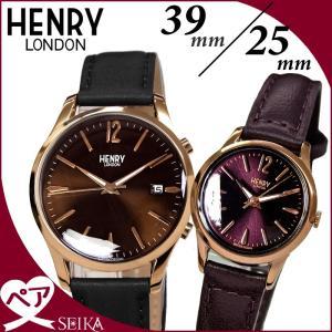 【当店ならお得クーポンあり】ペアウォッチ ヘンリーロンドン (P15) HL39-S-0048(10) HL25-S-0192(51)時計 腕時計 メンズ レディース レザー|ryus-select