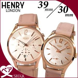 【当店ならお得クーポンあり】ペアウォッチ ヘンリーロンドン (P16) HL39-CS-0158(21) HL30-US-0154(59)時計 腕時計 メンズ レディース|ryus-select