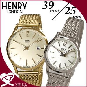 ペアウォッチ ヘンリーロンドン  (P17) HL39-M-0008(37) HL25-M-0013(49)時計 腕時計  メンズ レディース39mm&25mm シルバー ゴールド メッシュ|ryus-select