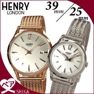 ペアウォッチ ヘンリーロンドン  (P18) HL39-M-0026(38) HL25-M-0013(49)時計 腕時計  メンズ レディース39mm&25mm シルバー ピンクゴールド メッシュ|ryus-select