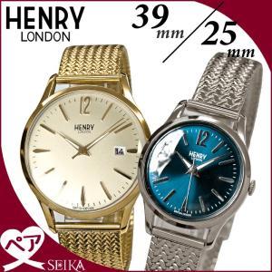 ペアウォッチ ヘンリーロンドン  (P19) HL39-M-0008(37) HL25-M-0109(50)時計 腕時計  メンズ レディース39mm&25mm シルバー ブルー メッシュ|ryus-select
