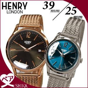 ペアウォッチ ヘンリーロンドン  (P20) HL39-M-0118(54) HL25-M-0109(50)時計 腕時計  メンズ レディース39mm&25mm グレー ブルー メッシュ|ryus-select