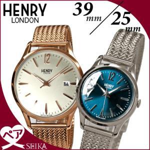ペアウォッチ ヘンリーロンドン  (P22) HL39-M-0026(38) HL25-M-0109(50)時計 腕時計  メンズ レディース39mm&25mm シルバー ブルー メッシュ|ryus-select