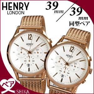 【当店ならお得クーポンあり】ペアウォッチ ヘンリーロンドン (P24) HL39-CM-0034(43) 同型時計 腕時計  メンズ レディース|ryus-select