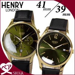 【当店ならお得クーポンあり】ペアウォッチ ヘンリーロンドン (P26) HL41-CS-0106(69) HL39-S-0100(13)時計 腕時計 メンズ レディース|ryus-select