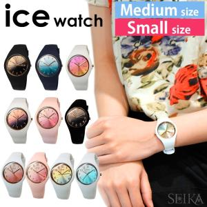 (ショップ袋プレゼント!)アイスウォッチ ICE 時計 腕時計 メンズ レディース ユニセックス 015748 015751 015750 015749|ryus-select