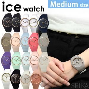 【当店ならお得クーポンあり】アイスウォッチアイスグラム ミディアム サイズ 時計 腕時計 メンズ レディース|ryus-select