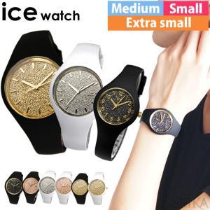 アイスウォッチ ice watch ICE glitter 時計 レディース ユニセックス|ryus-select
