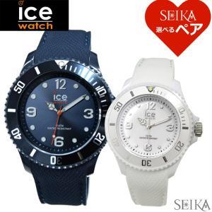 (ショップ袋プレゼント!)ペアウォッチ アイスウォッチ  メンズ 007266(120)ダークブルーレディース 014577(116)ホワイト  腕時計【SEIKA厳選ペア】|ryus-select
